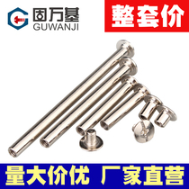 Nickel-plated Rivet book nail butt lock screw nut album Rivet recipe picture nail M5