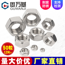 304 stainless steel nut hex nut screw cap M1M2M3M4M5M6M8M10M12M14M16-M27