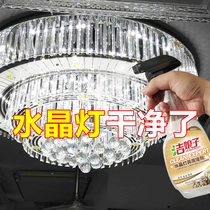 Chandelier crystal lamp cleaning agent free demolition spray free wipe-free cleaning artifact wash lamp decontamination special cleaning fluid