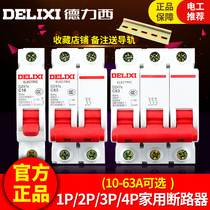 Delixi circuit breaker household DZ47S air switch 1P 2P 3P air opening 63A32A16A25A total brake C45