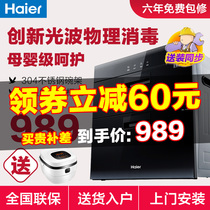 Haier Haier ZQD90F-12LCS embedded disinfection cabinet household small cupboard stainless steel mini cabinet