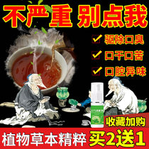 Conditioning heavy breath in addition to bad breath to bad breath medicine Sanqing tea oral freshener gastrointestinal artifact men and women authentic