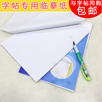 Ying Chen hard pen copy of the pen copy paper transparent white paper temporary painting paper practice paper 64 sheets