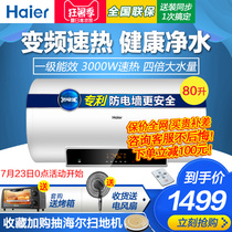 Haier 80-liter inverter intelligent electric water heater home-speed heat storage type first-class energy-saving bathing 80L instant heating