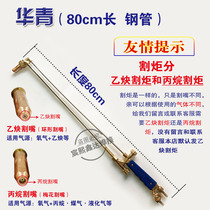 Hua Qing lengthened torch G01-100 30 type oxygen acetylene liquefied gas 80 meters 1 meter torch torch gas cutting