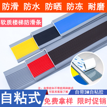 pvc self-adhesive stairs anti-slip strip stepping pressure stickers kindergarten marble tiles stairs rubber edge protection corner