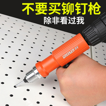 Electric rivet gun conversion head to pull the nail Rivet grab the Riveter to pull the D gun head to pull the fixed , Liu nail rivet guns Rivet machine