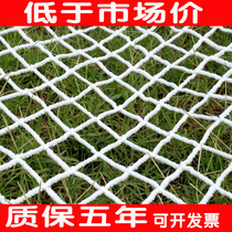 Building safety net rope nylon mesh anti-fall net childrens stairs balcony protective net cat net rope decorative net
