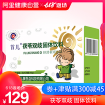 Beijing first child Poria Bifidobacterium solid drink 2G * 20 bag box Bacillus baby probiotics baby gastrointestinal conditioning