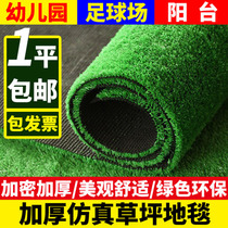 Artificial turf simulation lawn plastic fake green kindergarten artificial turf outdoor decorative green carpet