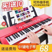 Keyboard children beginner girl 61 key multi-function piano with microphone baby 3-6-12 years old music toys