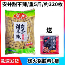 Anjing sweet non-spicy meat strip 2.5kg pack meat intestine original spicy hot Kandong cooking hot pot ball ingredients.