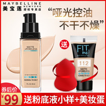Maybelline fit me liquid foundation female fitme moisturizing concealer bright white nude makeup matte oil control official flagship store