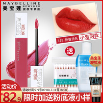 Maybelline baisers bâton mat 117superstay Lip Glaze femelle 118 imperméable 245 pas decolorizing officiel flagship store
