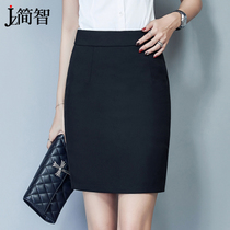 New professional skirt package skirt package hip large size skirt female summer high waist skirt skirt skirt dress work skirt