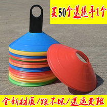Kindergarten sense of bucket training equipment logo plate Plate straw agile ladder basketball football logo plate to send handle