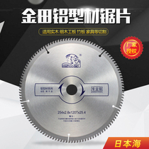 Jintian sea of Japan 7 9 10 12 14 inch aluminum profile plywood wood alloy circular saw blade sheet