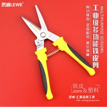 Li Wei strong iron scissors industrial scissors iron scissors cut stainless steel plate aviation scissors special iron scissors