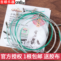 Alice At80b guzheng string guzheng string a string guzheng string 1-21 string can be purchased separately