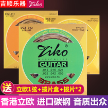ZIKO Riou high carbon steel brass folk acoustic guitar string set of 6 full set of guitar strings accessories strings 1 set of strings