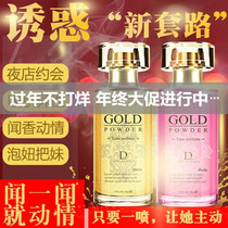Sin love fee luo meng perfume male with excited spray spring passion tone lust Erotic Sex Products