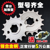 Motorcycle speed modification small Sprocket wheel fuel saving 16 17 125 150 accessories small tooth plate