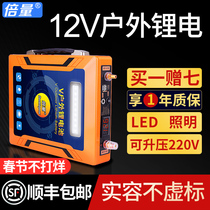 Times the amount of 12v lithium battery large capacity outdoor 18650 lamp inverter 12-volt multi-function high-power 24 storage battery