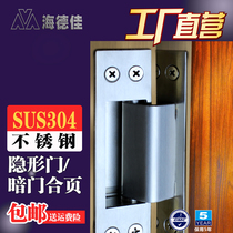 Heidjia invisible door open concealed stainless steel doors door cross hinge hidden hidden invisible hinge