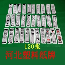 Hebei plastic card small card old man 120 old people look card Hu card shaohu wife card old lady Long card