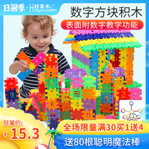 Block number building blocks good wood block plastic spell male and female kindergarten puzzle assembled toys 3-6 years old
