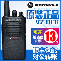 Motorola VZ-D131 digital walkie talkie portable radio Magone d131 digital analog hand table waterproof