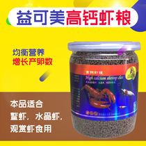 Black shell Shrimp grain sink AO Shrimp feeder young Crystal Shrimp food yi Mei Aquatic Dragon Shrimp Breeding Feed