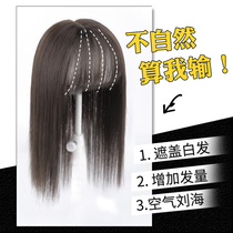Simulation hair head reissue film air bangs hair piece female cover white hair cover fluffy pad hair piece hairpin