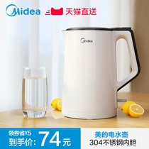 Midea electric kettle home 304 stainless steel genuine electric kettle automatic power-off large capacity kettle