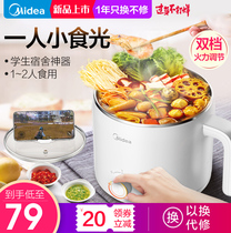 Beautiful multi-functional dormitory student small electric Pot Mini bedroom small power cook noodles artifact home hot pot 1-2 people 3