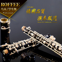 Germany ROFFEE Luo Fei oboe oboe musical instrument Ebony semi-automatic silver plating student professional grading