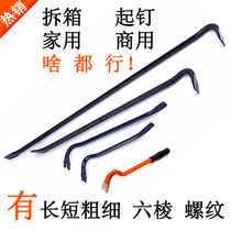 Nails pull nails woodworking take nail split nail to open the wooden box tool steel pulling nails with a crowbar rail removal