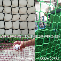 No net basketball football field fence golf course fence protection net volleyball table tennis block network isolation net