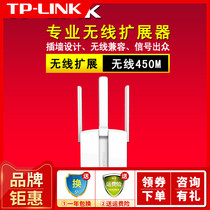 TP-LINK wireless amplifier TL-WA933RE wireless route WIFI network signal enhancement amplification expansion repeater 450M.