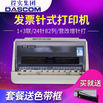 Real AR-520-pin printer Express even sent ticket bills express single tax control battalion to increase office real AR570 real AR630K printer