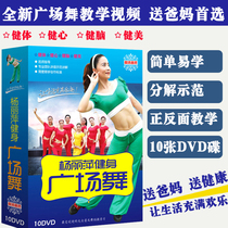Yang Liping 2018 middle-aged and elderly pop square dance DVD teaching version video disc aerobics Home