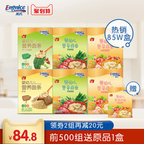 British noodles 6 Box baby noodles nutritional noodles baby noodles children noodles Auxiliary food 6-36 months no salt added