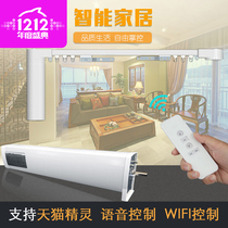 Electric curtain track remote control WiFi automatic opening and closing curtain mute Motor Home smart home automatic curtain