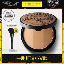 too cool for school Tu cool art classroom three-color repair capacity powder shadow plate silhouette nose shadow shadow