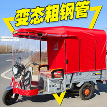 Electric tricycle awning canopy full closed thick winter motorcycle awning battery tricycle car shed awning