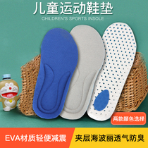 Sports insoles boys breathable sweat female baby spring and summer sports childrens insole can be cut 1-3-12 years old