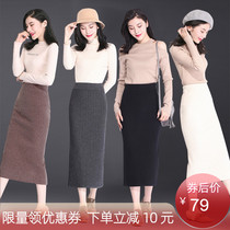 Knitted skirt women autumn winter with sweater dress high waist in the long section of the bag hip skirt winter skirt thickened wool skirt