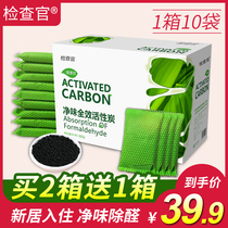 Activated carbon removal of formaldehyde new house decoration odor household powerful deodorization absorption formaldehyde bamboo charcoal bag 10 Packs