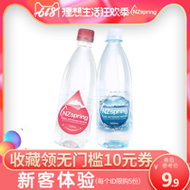 NZspring Brook Blue couple Water New Zealand imported blue powder gift box pure drinking water 500ml * 2 bottles