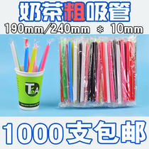 Disposable pearl milk tea thick straw color independent packaging soy milk beverage plastic long straw 1000